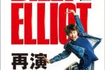 【ミュージカル】『ビリー・エリオット』2020年夏に再演!
